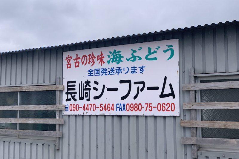 長崎シーファーム