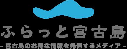 【ふらっと宮古島】宮古島の観光・グルメ・遊びを発信するメディア